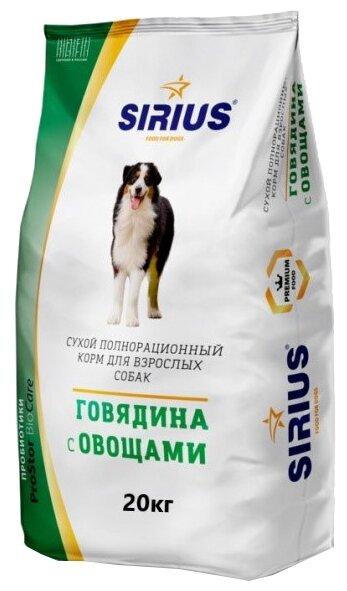 Корм для собак Sirius Говядина с овощами для взрослых собак