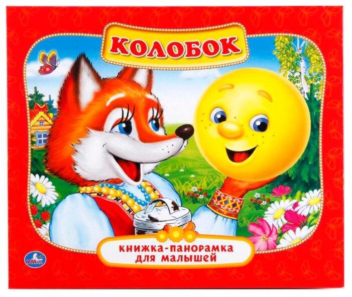 Купить книгу Колобок по низкой цене с доставкой из Яндекс.Маркета (бывший Беру)