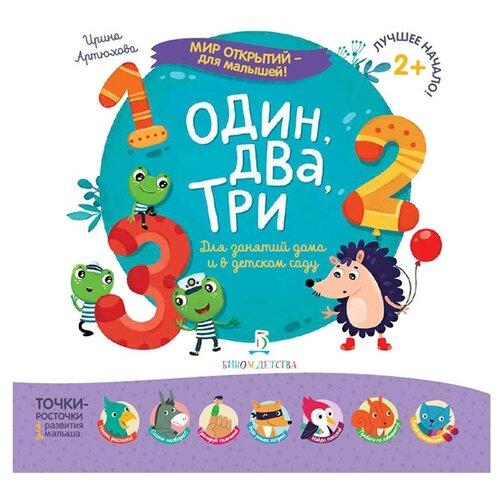 Купить Артюхова И.С. Мир открытий - для малышей. Один, два, три. , Бином Детства, Учебные пособия