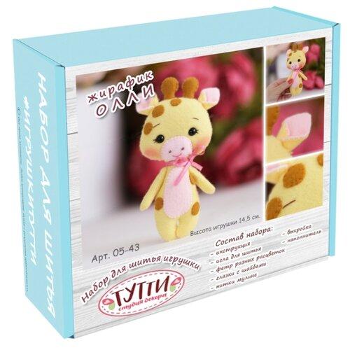 Купить Тутти Набор для творчества шьем из фетра Жирафик Олли (05-43), Изготовление кукол и игрушек