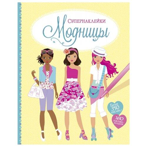 Купить Книжка с наклейками Модницы, Machaon, Книжки с наклейками