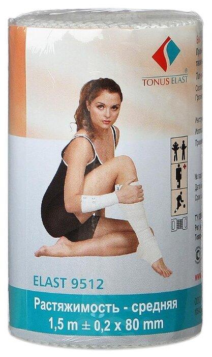Бинт эластичный компрессионный Tonus Elast 9512 средней растяжимости (1,5 м х 8 см)