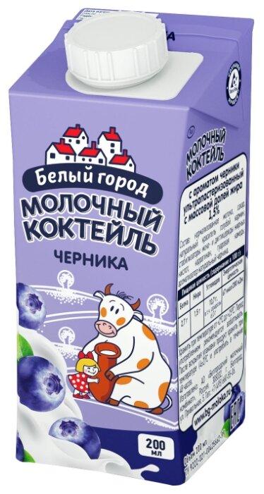 Молочный коктейль Белый город Черника 1.5%, 200 мл