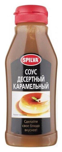 Соус Spilva Карамельный
