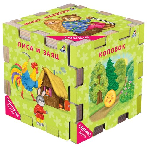Купить Робинс Книжный конструктор. Сказочный кубик, Книжки-игрушки
