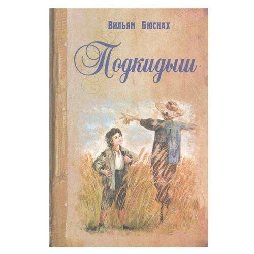 Бюснах В. ПодкидышДетская художественная литература<br>