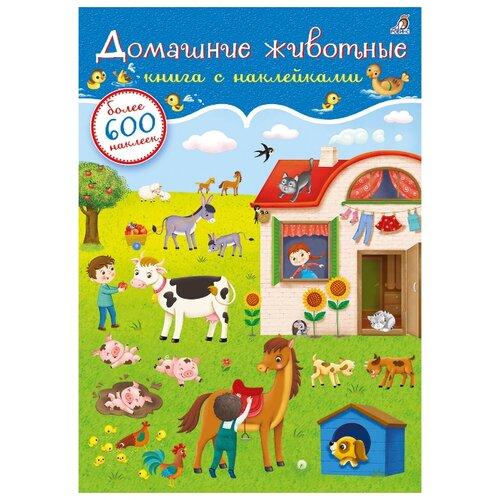 Купить 600 наклеек. Домашние животные, Робинс, Книжки с наклейками