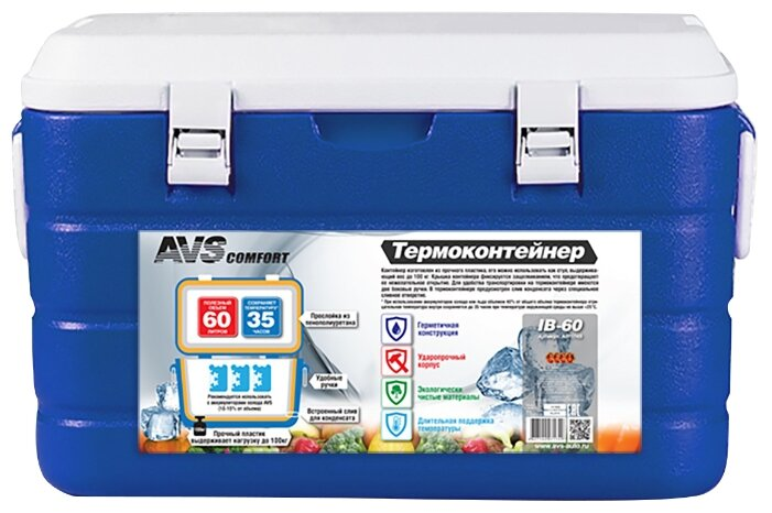 AVS Термоконтейнер IB-60