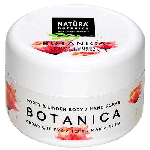 Natura Botanica Скраб для рук и тела Мак и Липа 100 гСкрабы и пилинги<br>