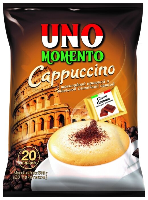 Растворимый кофе Uno Momento капучино с шоколадной крошкой, в пакетиках 20 шт