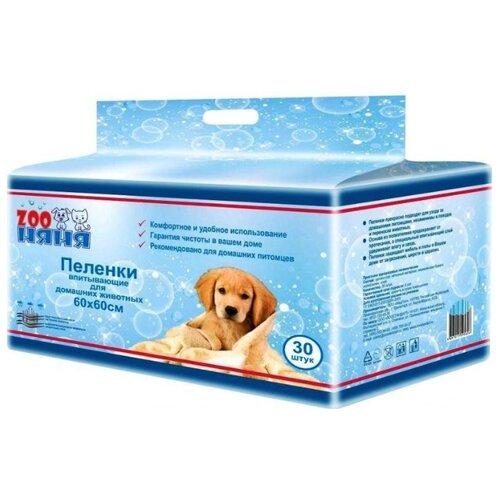 Пеленки для собак впитывающие Зоо Няня Гигиенические 60х60 см 30 шт.