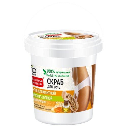 Скраб Fito косметик для тела Народные рецепты лимонно-солевой 155 мл fito color