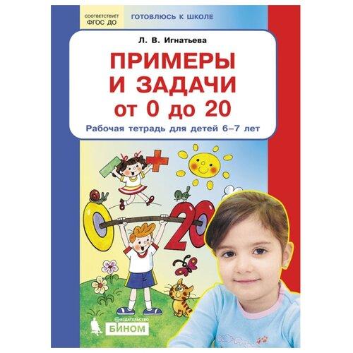 Купить Игнатьева Л.В. Примеры и задачи от 0 до 20. Рабочая тетрадь для детей 6-7 лет , Бином. Лаборатория знаний, Учебные пособия