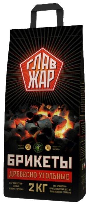ГЛАВ ЖАР древесно-угольные брикеты 2 кг