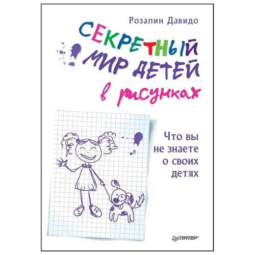 Купить Давидо Р. Секретный мир детей в рисунках. Что вы не знаете о своих детях , Издательский Дом ПИТЕР, Книги для родителей