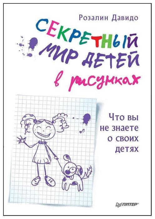 """Давидо Р. """"Секретный мир детей в рисунках. Что вы не знаете о своих детях"""""""