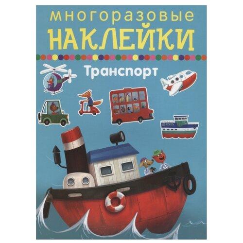 Купить Книжка с наклейками Многоразовые наклейки.Транспорт , Искатель, Книжки с наклейками