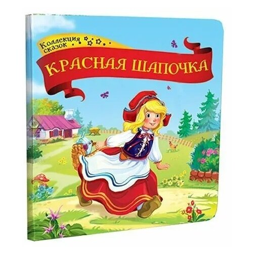 Купить Красная шапочка, Malamalama, Детская художественная литература
