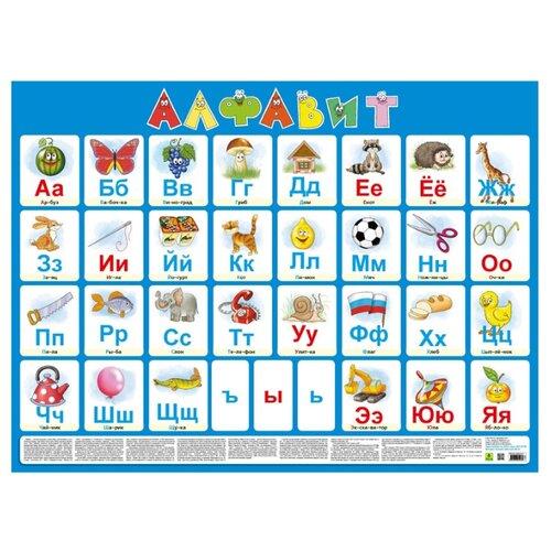 Купить Плакат РУЗ Ко Алфавит русский (настенное издание для детей), Обучающие плакаты