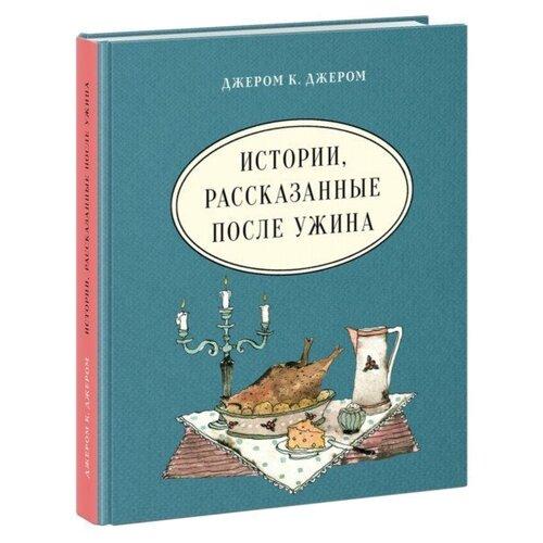 Купить Джером Д.К. Истории, рассказанные после ужина , Нигма, Детская художественная литература