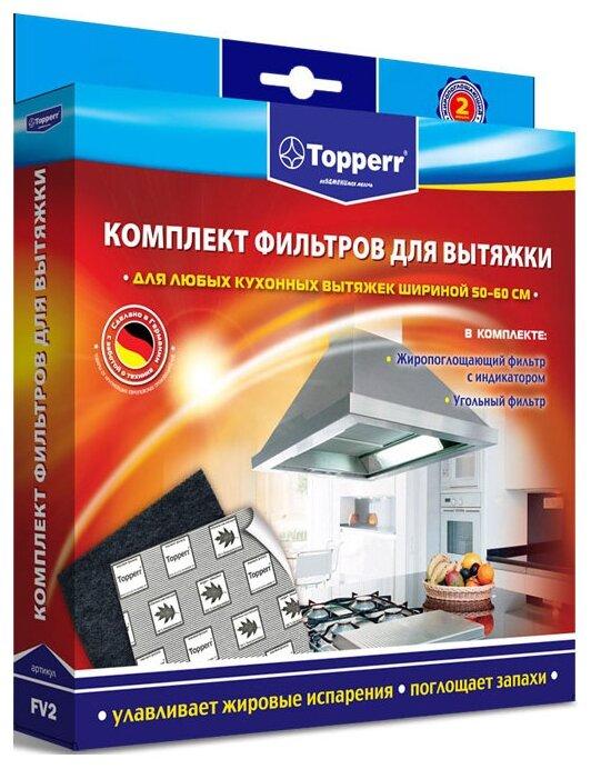 Аксессуар к вытяжкам Topperr Комплект фильтров FV 2