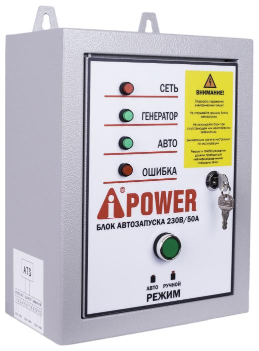 Система автозапуска A-iPower 29101