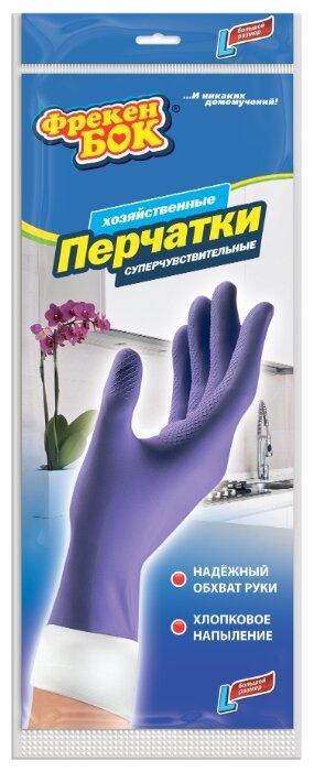 Перчатки Фрекен БОК хозяйственные суперчувствительные, 1 пара, размер L, цвет сиреневый