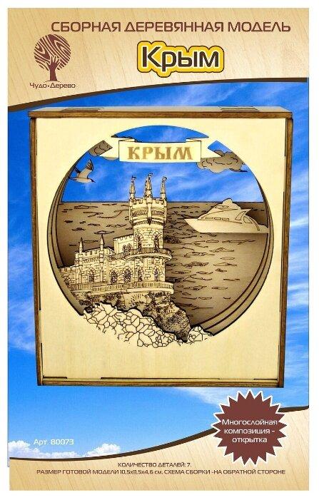 Сборная модель Чудо-Дерево Крым (80073),,