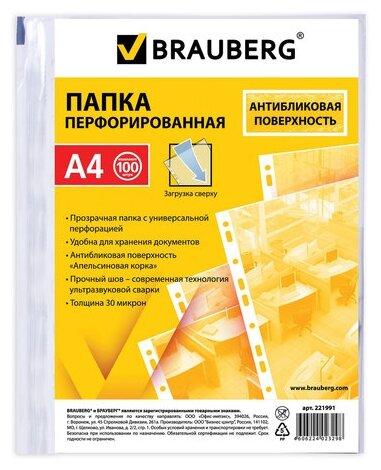 BRAUBERG Папка-файл перфорированная Апельсиновая корка, А4, 30 мкм, 100 шт.