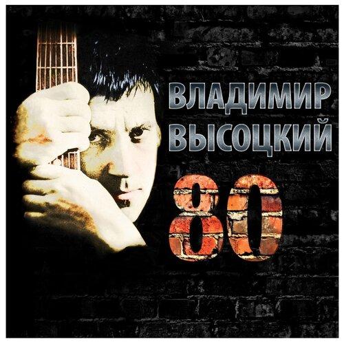 Владимир Высоцкий. 80 (3 CD)