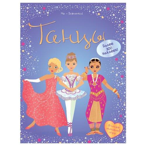 Купить Книжка с наклейками Танцы, Machaon, Книжки с наклейками