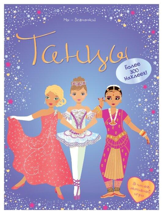 Книжка с наклейками Танцы