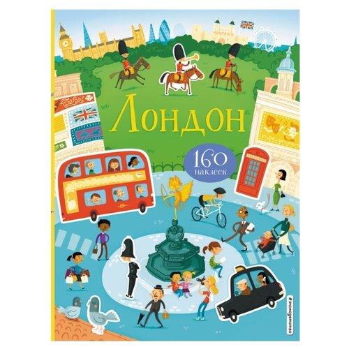 Купить Книжка с наклейками Лондон , ЭКСМО, Книжки с наклейками