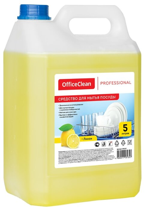 OfficeClean Средство для мытья посуды Лимон, канистра