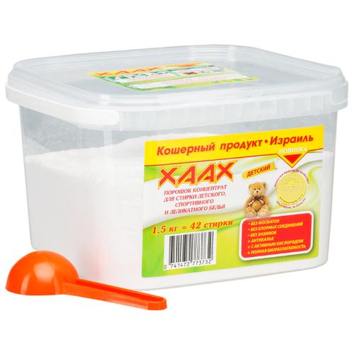Стиральный порошок XAAX Детский бесфосфатный 1.5 кг пластиковый контейнер
