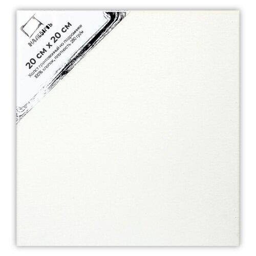 Холст Малевичъ на подрамнике 20х20 см (232020) малевичъ пенал скрутка для кистей на короткой и средней ручке оливковый