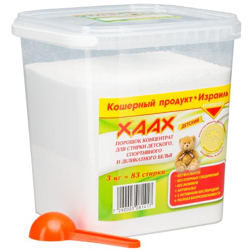 Стиральный порошок XAAX Детский бесфосфатный 3 кг пластиковый контейнер