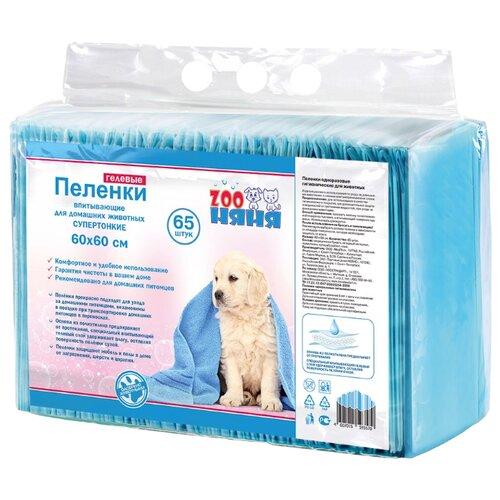 Пеленки для собак впитывающие Зоо Няня Гелевые супертонкие 60х60 см 65 шт.