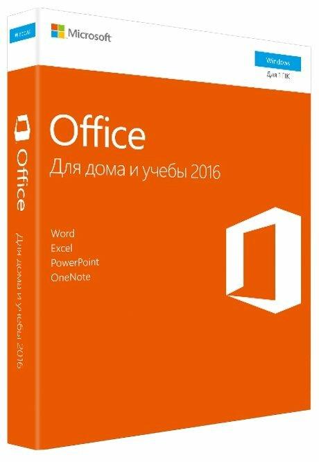 Microsoft Office для дома и учебы 2016 только лицензия