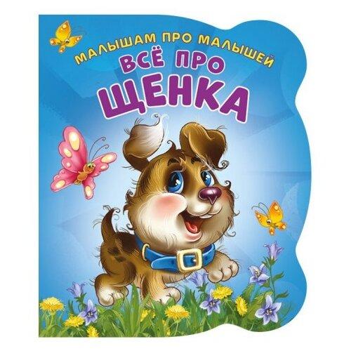 Купить Солнышко И. Все про щенка , ND Play, Книги для малышей