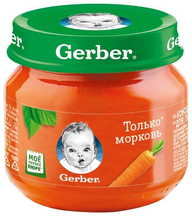Пюре Gerber Только морковь (с 4 месяцев) 80 г, 1 шт.