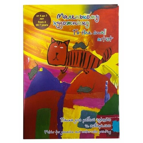 Папка для работ гуашью и акварелью Лилия Холдинг Маленькому художнику 42 х 29.7 см (A3), 120 г/м², 20 л. папка для акварели лилия холдинг маленькому художнику a3 20 листов пмх а3