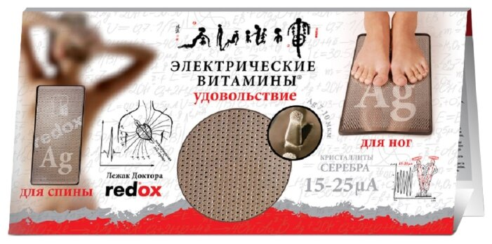 Redox Лежак - кристаллиты серебра, 15-25 мкА