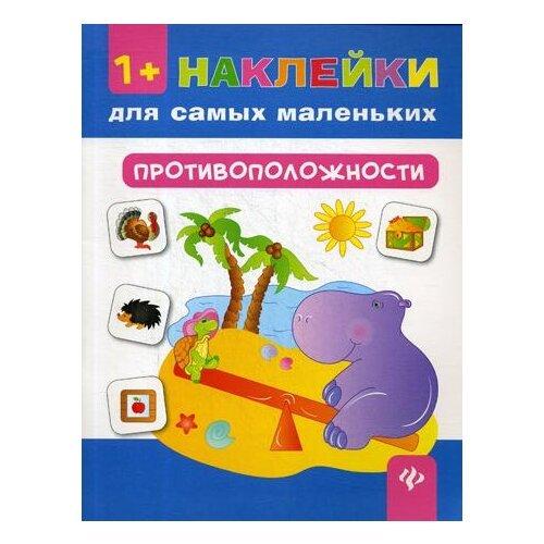 Фото - Леонова Н.С. Противоположности 1+. 4-е изд. мазова е лунные рецепты благополучия 4 е изд