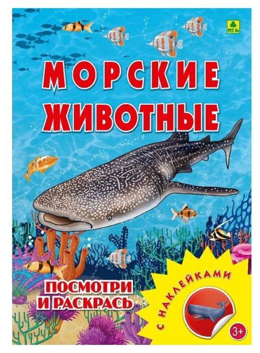 РУЗ Ко Раскраска посмотри и раскрась. Морские животные с наклейками