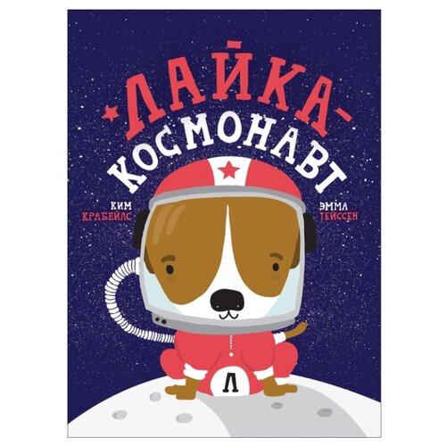 Купить Крабейлс К. Лайка - космонавт , РОСМЭН, Познавательная литература