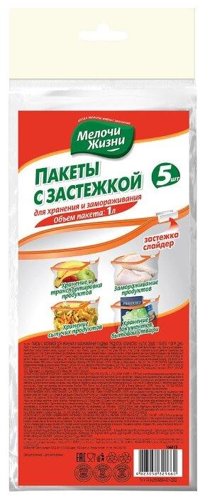 Пакеты для замораживания Мелочи Жизни 1660 CD, 1 л, 5 шт