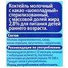 Коктейль молочный ФрутоНяня для детей шоколад (с 1 года) 2.8%, 0.2 л