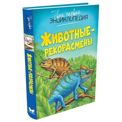 Бомон Э. Животные-рекордсмены machaon книга machaon животные и растения моря