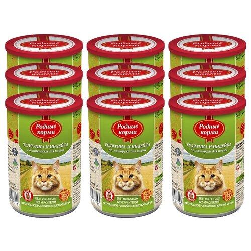 Корм для кошек Родные корма (0.41 кг) 9 шт. Телятина и индейка по-пожарскиКорма для кошек<br>
